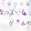 【Steam】スクエニのヒット作がセール中!