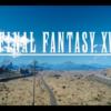 【悲報】FF15DLC開発中止のお知らせ